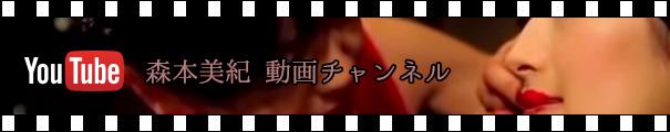 森本美紀YouTube公式チャンネル